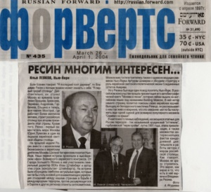 Russian Forward March 25 2004 (1)