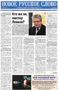 Новое Русское Слово | Novoye Russkoye Slovo interview — June 4, 2010.