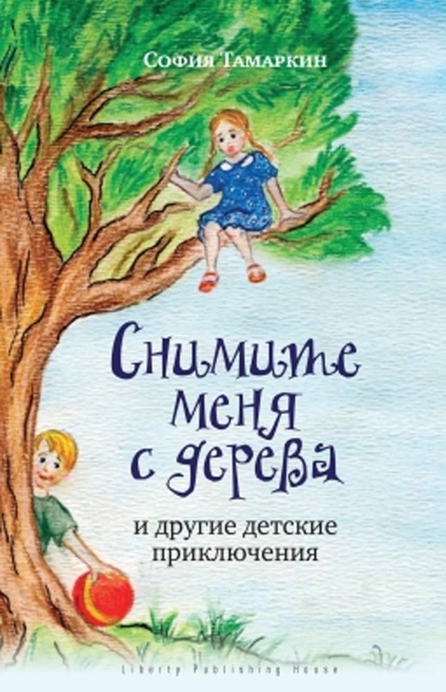 Sofya Tamarkin - Help Me off the Tree