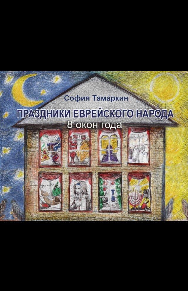 София Тамаркина - Праздники еврейского народа: 8 окон года