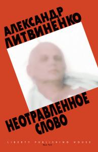 Неотравленное слово - Александр Литвиненко