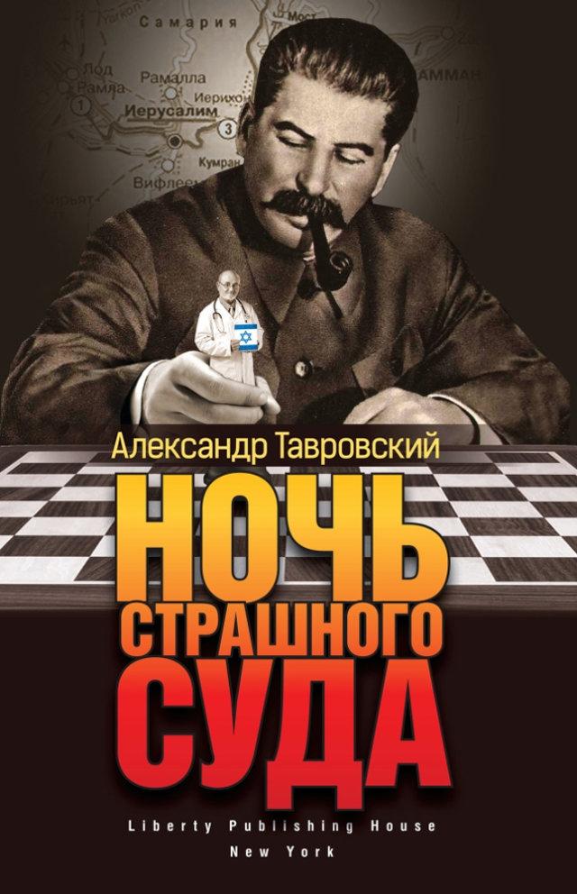 Alexander Tavrovksy