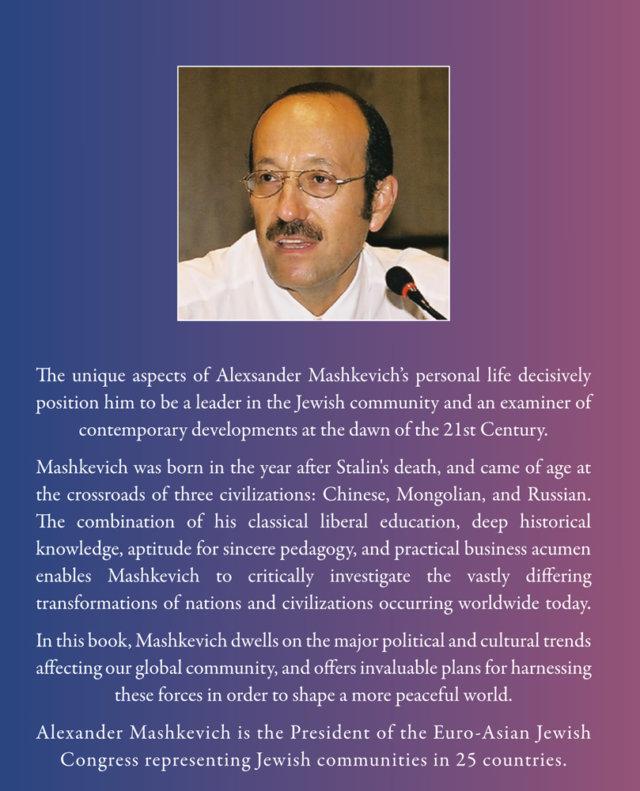 Alexsander-Mashkevich