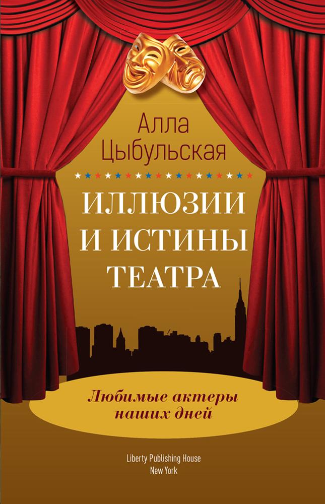 Иллюзии и истины театра - Алла Цыбульская
