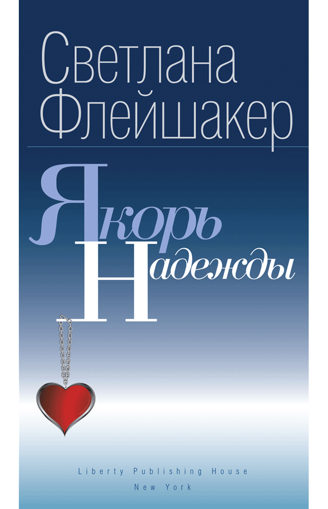 Якорь Надежды - Светлана Флейшакер