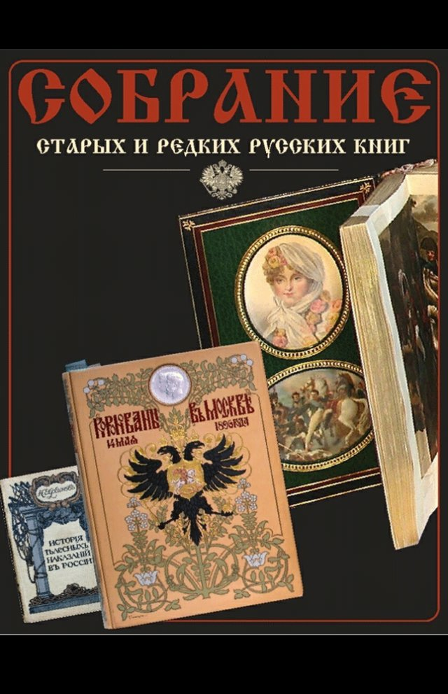Yury Bakman Collection of antique and rare Russian books