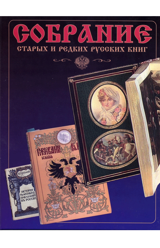 Частная коллекция старинных и редких русских книг. Том 2