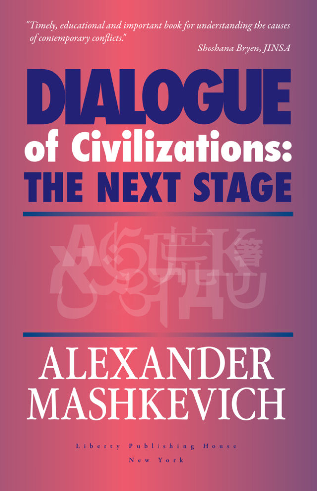 Dialogue-of-Civilizations---Alexander-Mashkevich