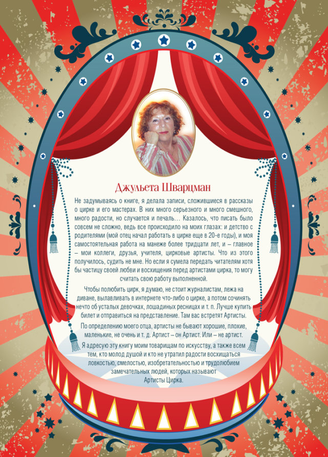 Цирк, да и только! Джульетта Шварцман