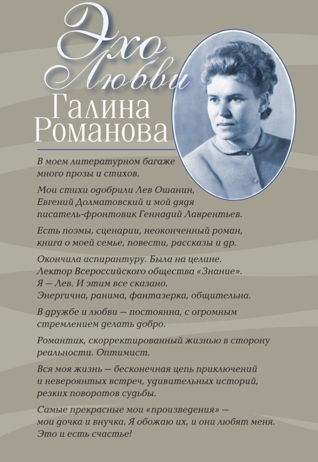 Эхо любви - Галина Романова