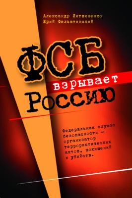 Alexander Litvinenko - Blowing up Russia