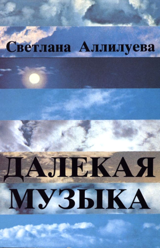 Faraway Music - Svetlana Alliluyeva