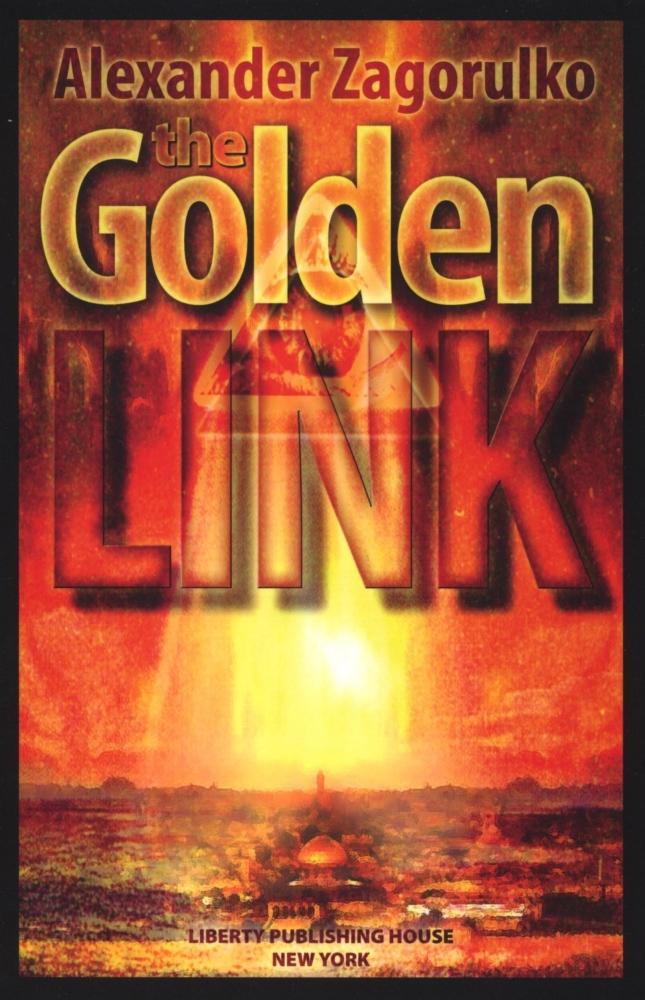 Golden Link - Alexander Zagorulko