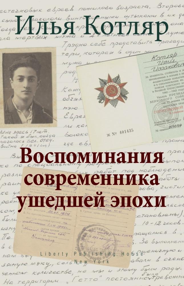 Илья Котляр & Борис Котляр