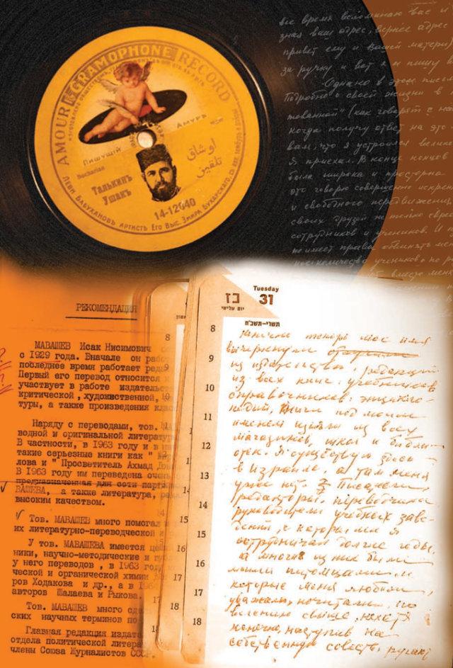 Воспоминания современников - Ицхак Мавашев