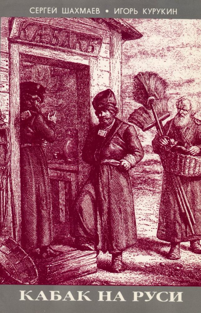 The Secret History Of Drinking In Russia Sergey Shakhmayev & Igor Kurukin