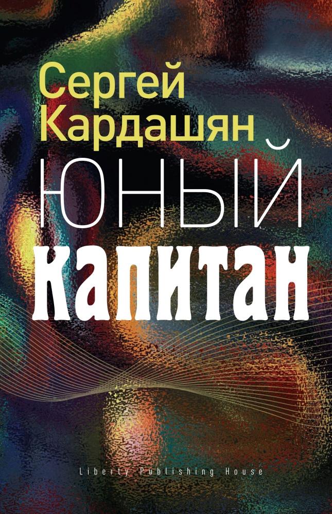 Сергей Кардашян - Юный Капитан