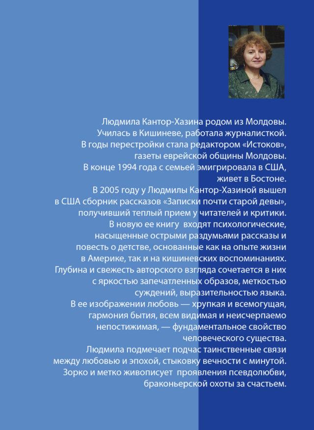 Confessions of a Muscovite Beauty Lyudmila Kantor-Khazina