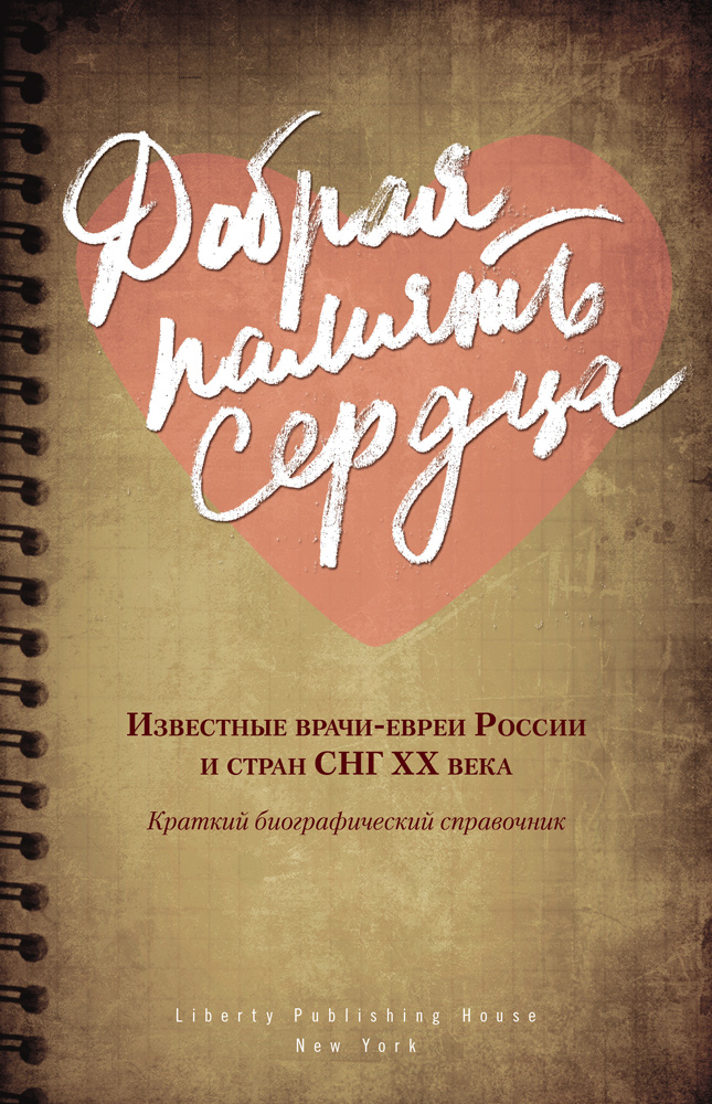 Kind Memory of the Heart - Prominent Jewish Professors of Medicine in the Soviet Union - Anatoly Kleyner