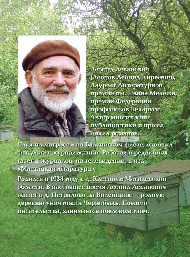 Оргазм в Варшавском отеле Леонид Леванович