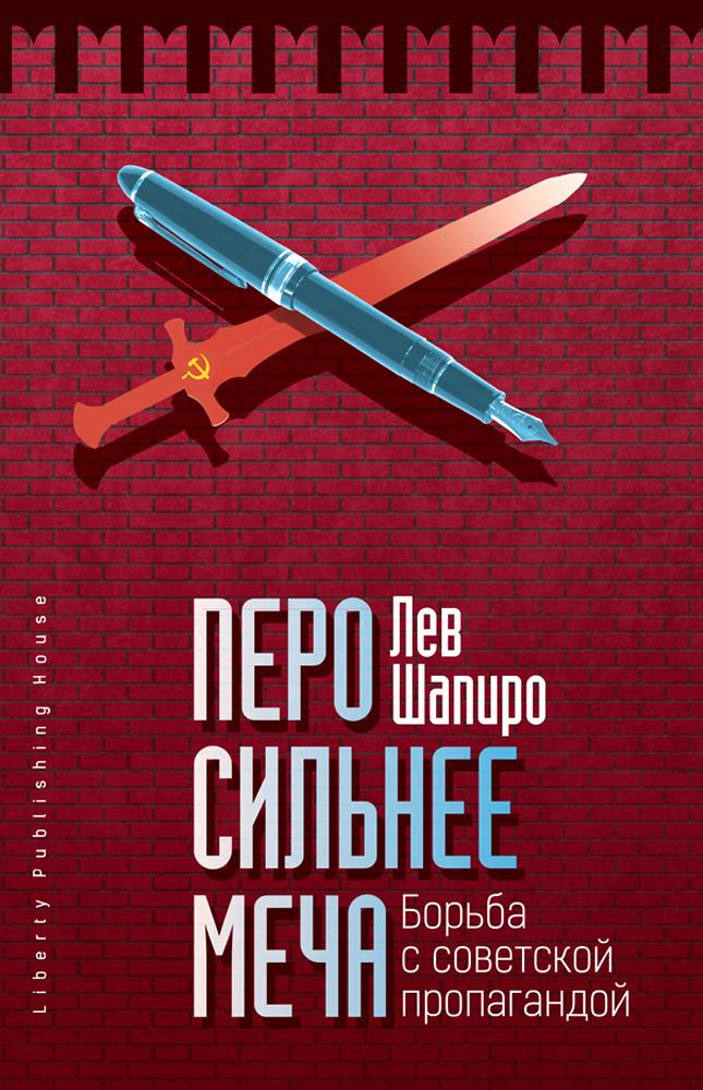 Перо сильнее меча: Борьба с советской пропагандой - Лев Шапиро