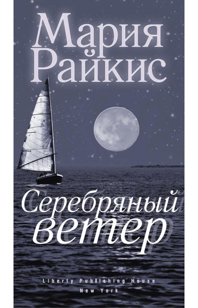 Серебряный ветер - Мария Райкис