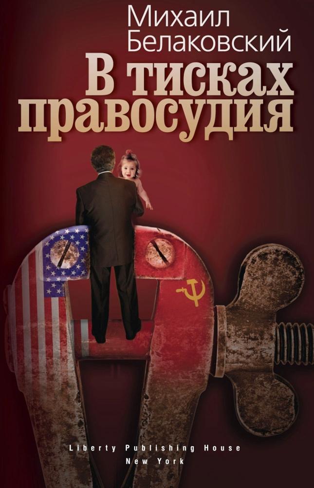 В тисках правоcудия Михаил Белаковский