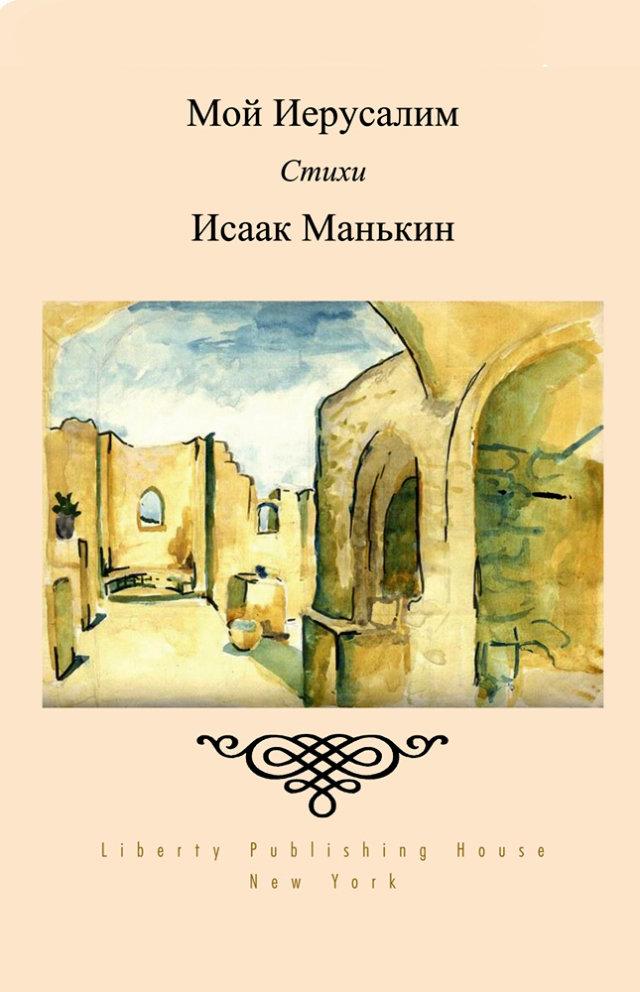 Мой Иерусалим - Исаак Манькин