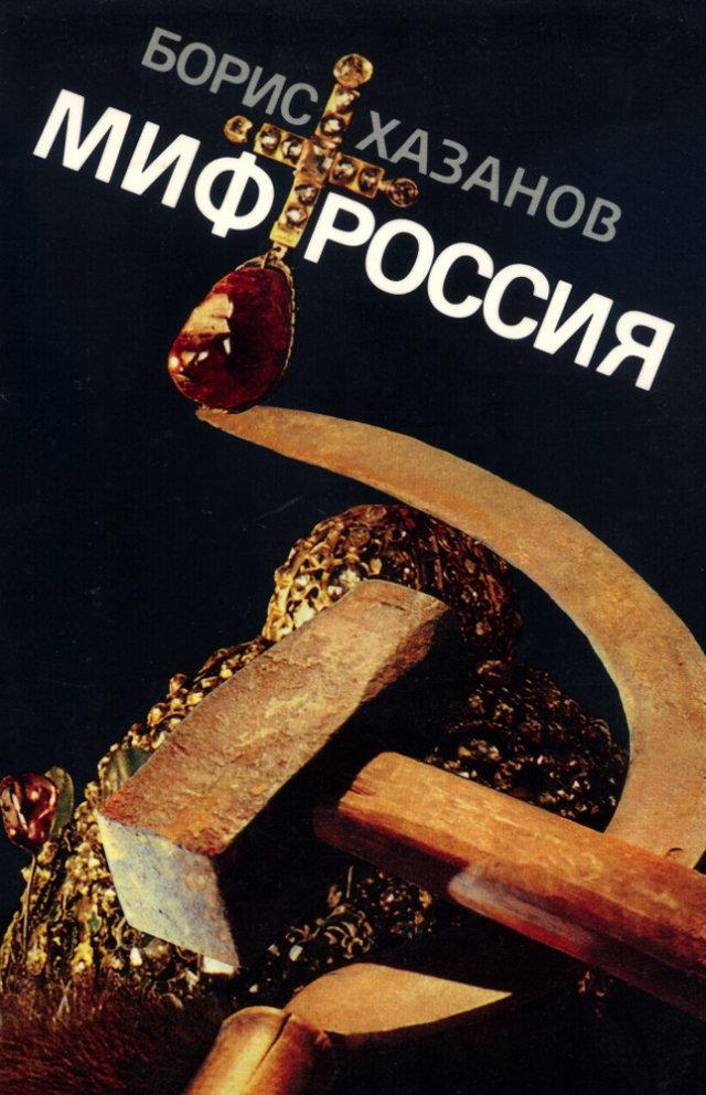 Миф Россия Борис Хазанов