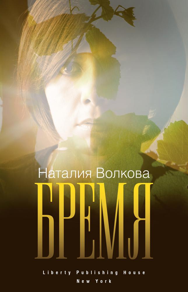 Бремя - Наталия Волкова