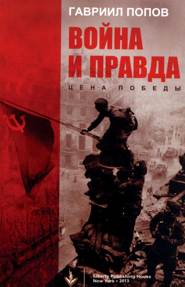 Война и правда: Цена победы - Гавриил Попов