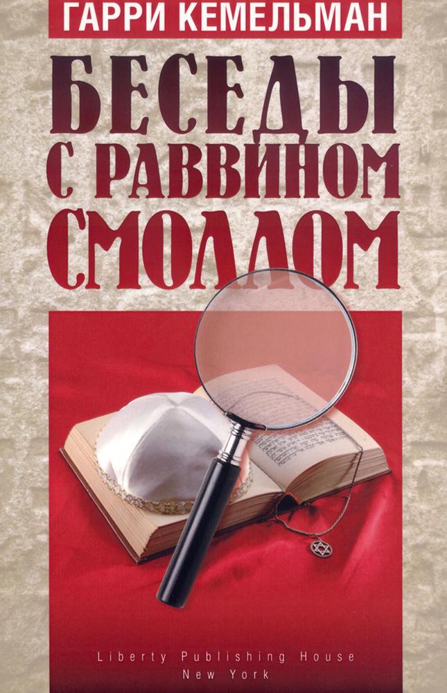 Беседы с Раввином Смолом - Гарри Кемельман