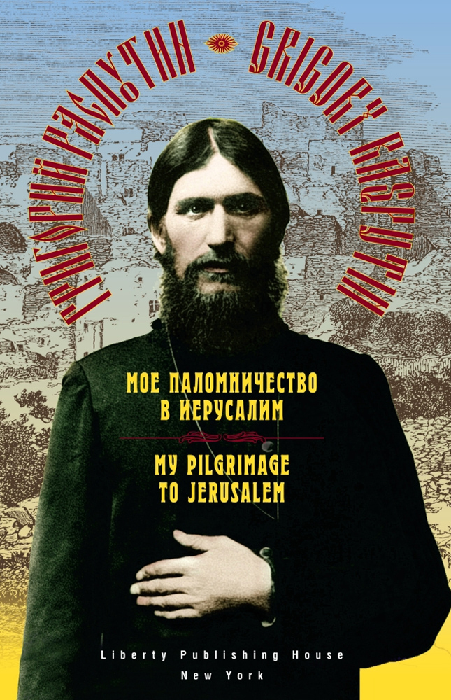 Grigory Rasputin - My Pilgrimage to Jerusalem