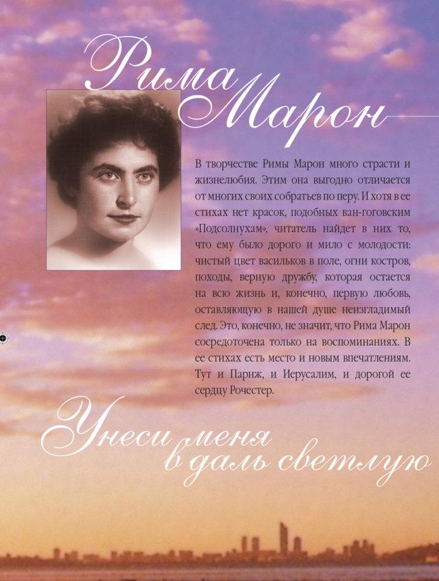 Rimma-Maron-Back-Cover