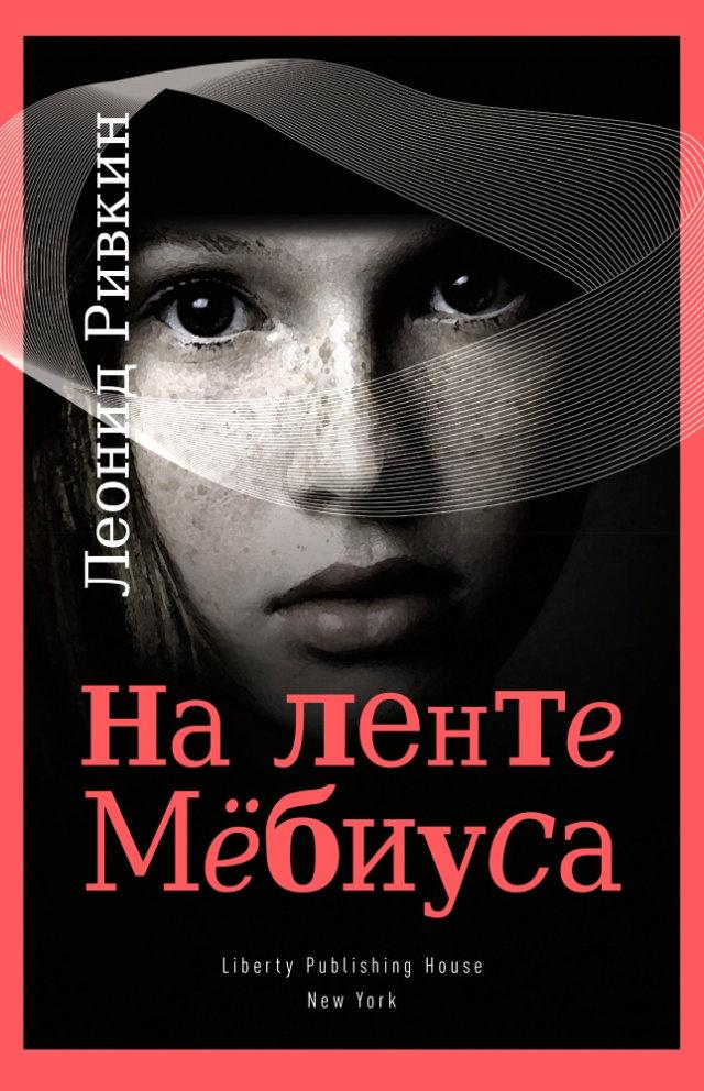 На ленте Мёбиуса - Леонид Ривкин