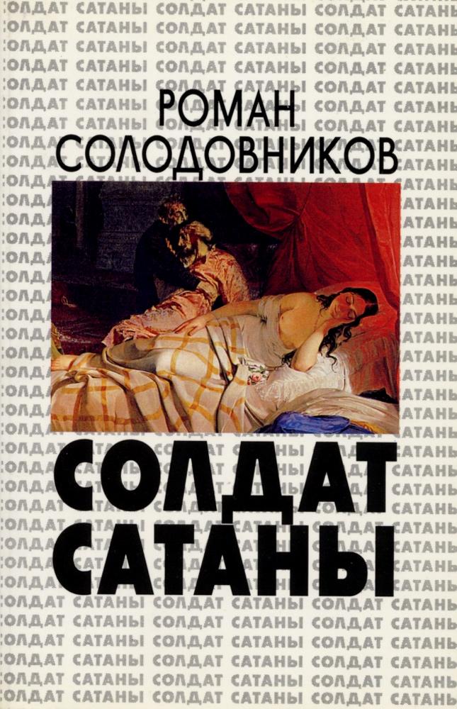 Roman Sodolnikov - Soldier of the Devil