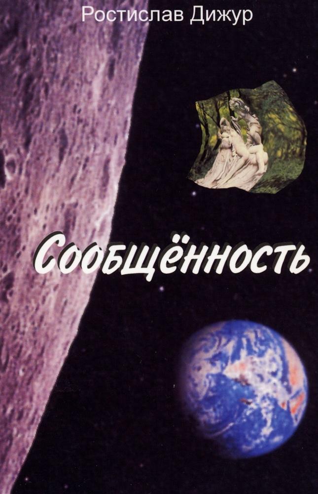 Сообщенность - Ростислав Дижур