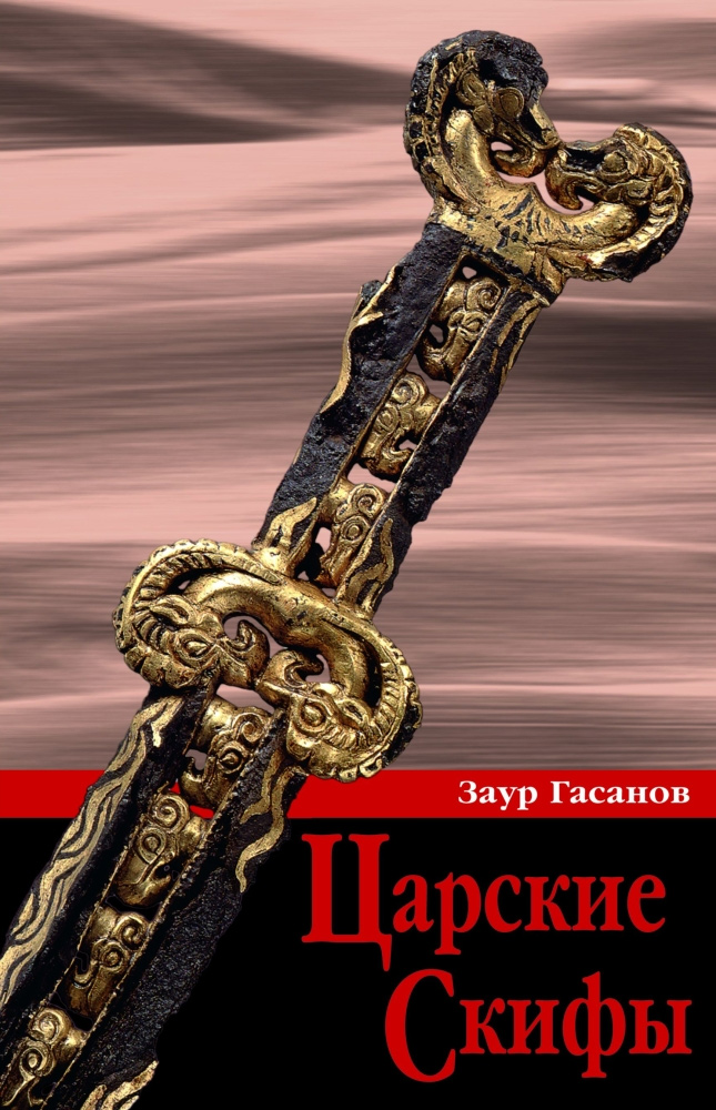 Royal Scythians - Zaur Gassanov