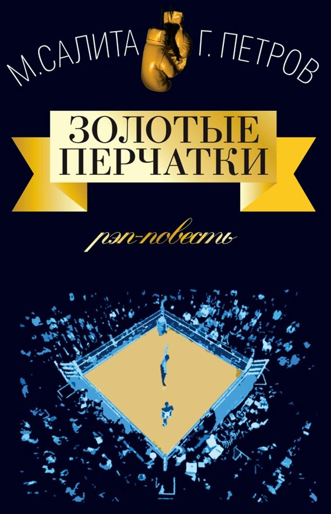 Золотые Перчатки - М. Салита и Г. Петров