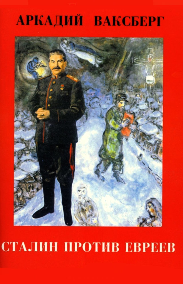 Stalin Against the Jews - Arkady Vaxberg