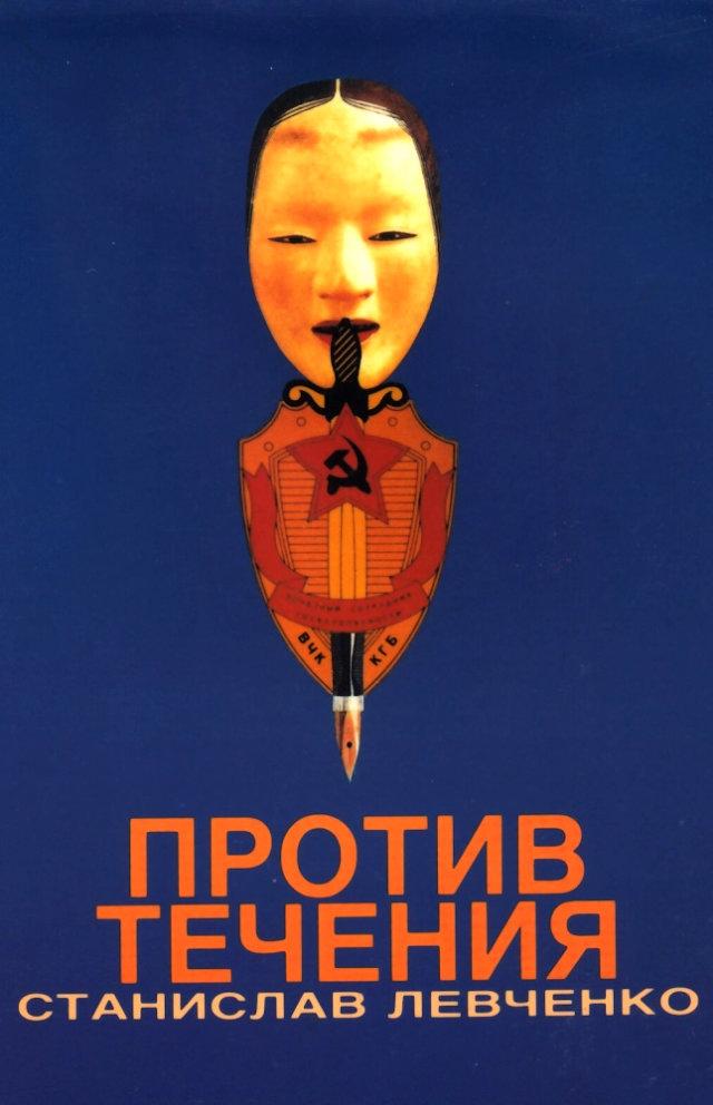 Против течения - Станислав Левченко