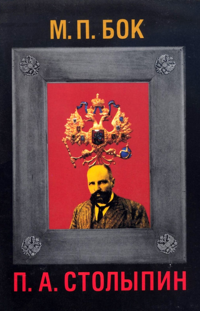 Memoirs About my Father Stolypin