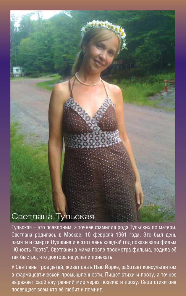Svetlana-Tulskaya-back-cover