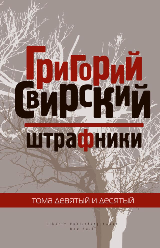 Штрафники - Григорий Свирский