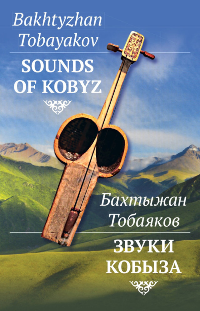 Sounds of Kobyz - Bakhhtyzhan Tobayakov