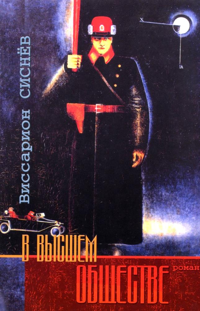 Vissarion Sisnev