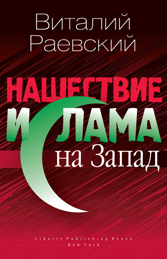 Expansion of Islam Vitaly Rayevsky - Vitaly-Raevsky