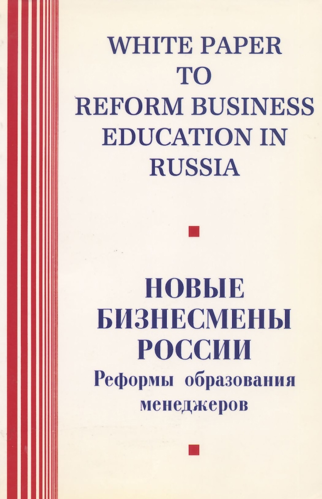 White Paper to Reform Business Education in Russia
