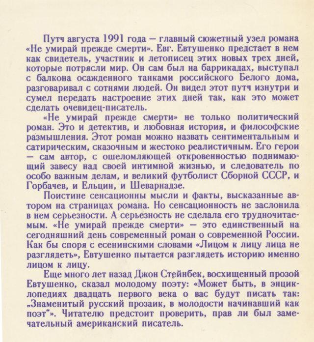 Не умирай прежде смерти - Евгений Евтушенко