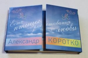 Alexander Korotko front Flaps